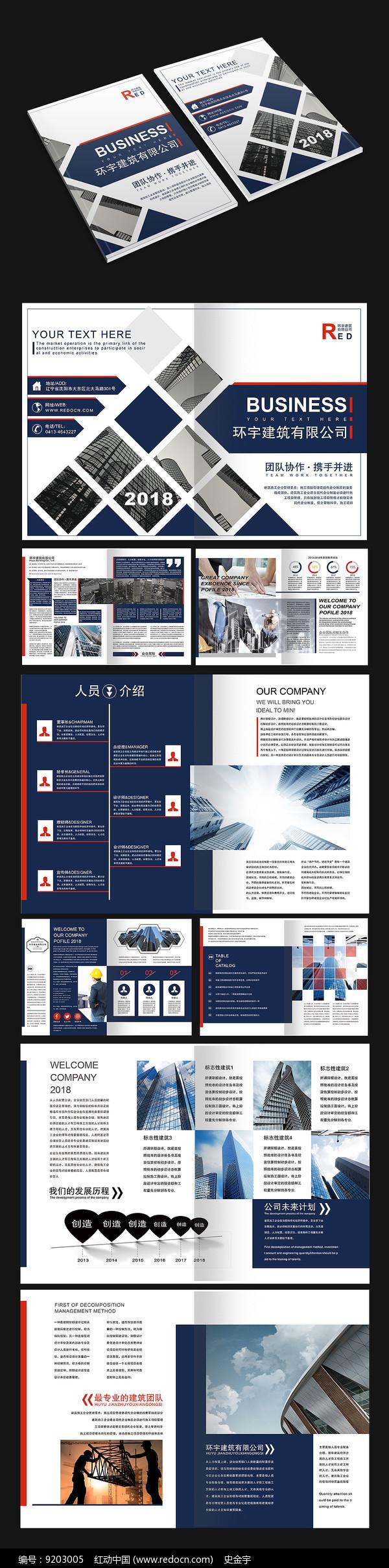 现代建筑企业画册图片