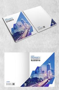 现代物业管理封面