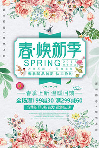小清新春季焕新季促销宣传海报 PSD