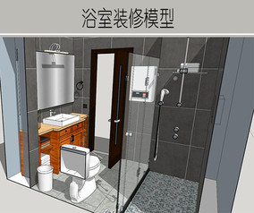 小型卫生间模型SU
