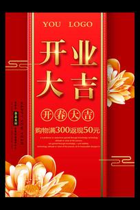 新店开业大吉海报