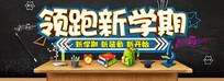 新学期促销banner