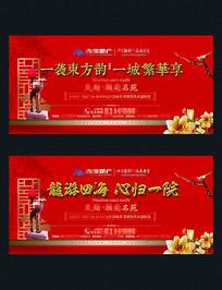 新中式房地产商业海报