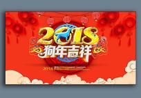 喜庆红色2018狗年海报