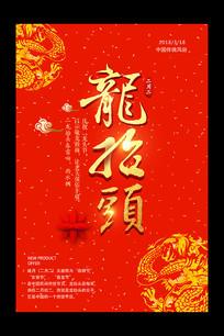 喜庆红色二月二龙抬头海报