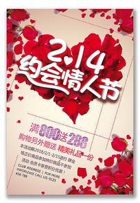 约会情人节活动海报