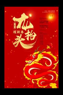 中国风二月二龙抬头海报