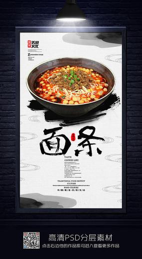 中国风面条海报设计