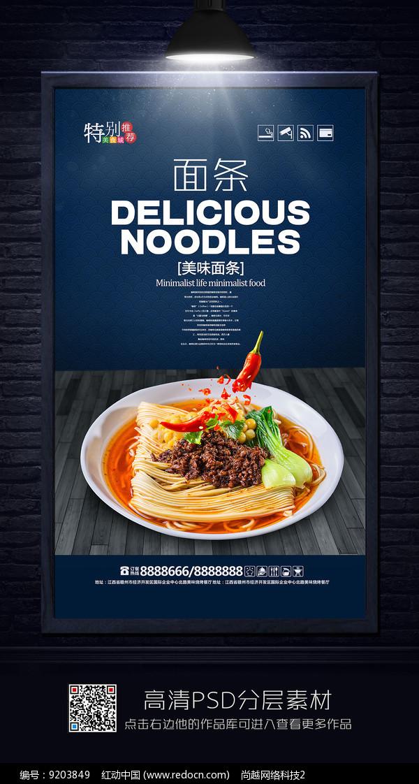 中国风面条美食海报图片