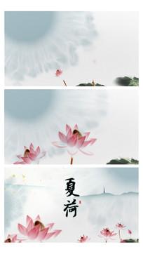 中国风水墨荷花AE片头模版