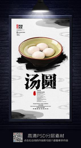 中国风汤圆海报