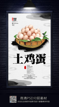 中国风土鸡蛋海报设计