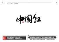 中国红毛笔书法字