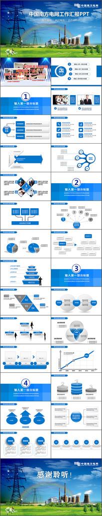 中国南方电网工作总结PPT pptx