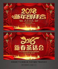 2018狗年新春茶话会背景