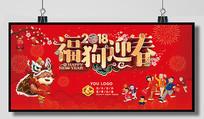 2018狗年喜庆春节海报
