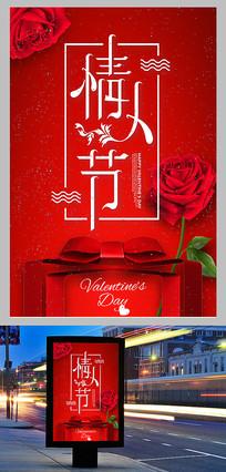 214浪漫情人节海报宣传海报