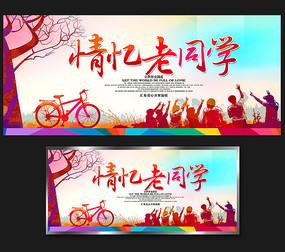 炫彩同学会海报设计