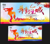 炫彩舞动全城舞蹈海报设计