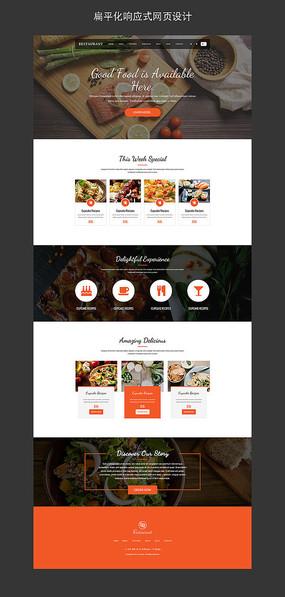 餐饮食品酒店网站 PSD