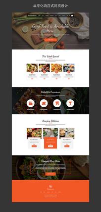 餐饮食品酒店网站
