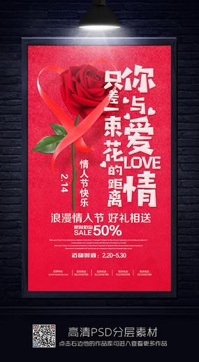 创意情人节花店促销海报