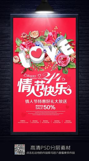 创意情人节快乐海报设计