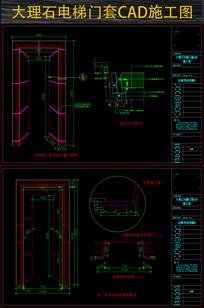 大理石电梯门套CAD施工详图