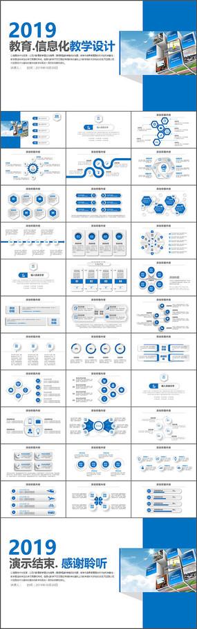 大气信息化教学课件ppt模板