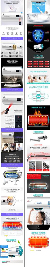 电器热水器详情页描述