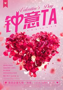 粉色情人节海报
