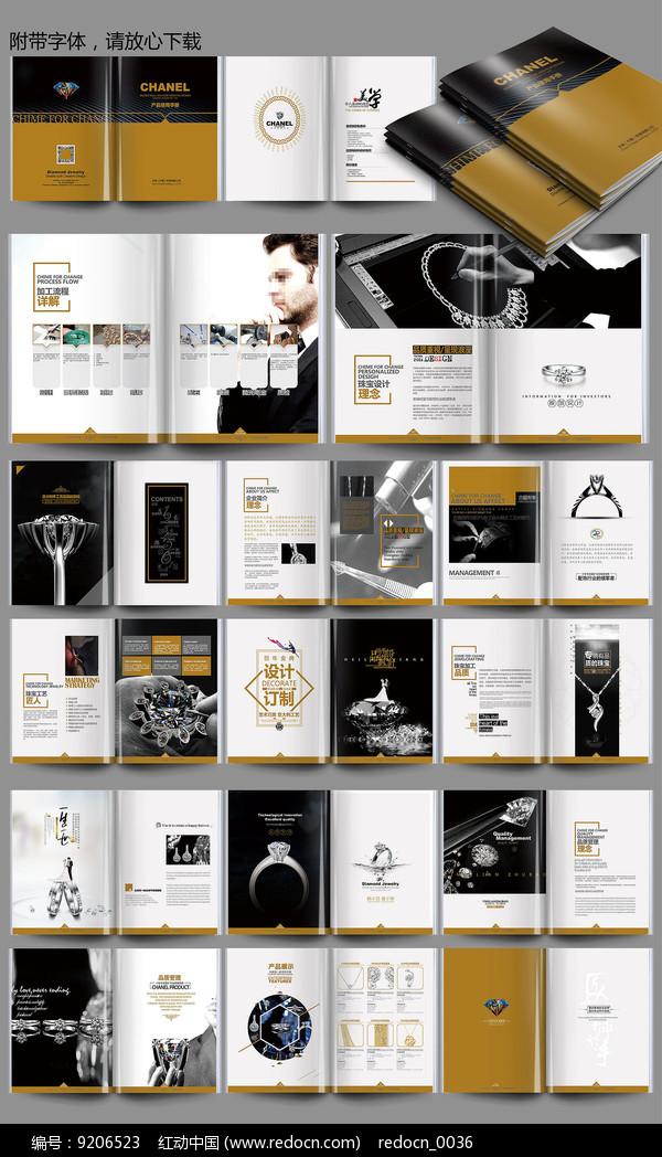 高端大气珠宝首饰宣传画册设计图片