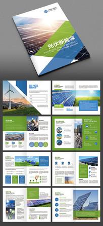 光电科技太阳能光伏画册