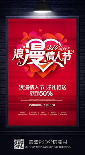 简约浪漫情人节海报