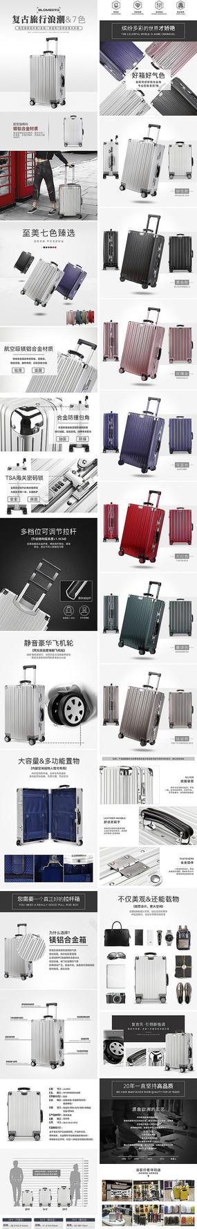行李箱详情页