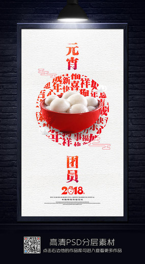 简约元宵节海报
