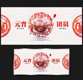 简约元宵节团员海报设计