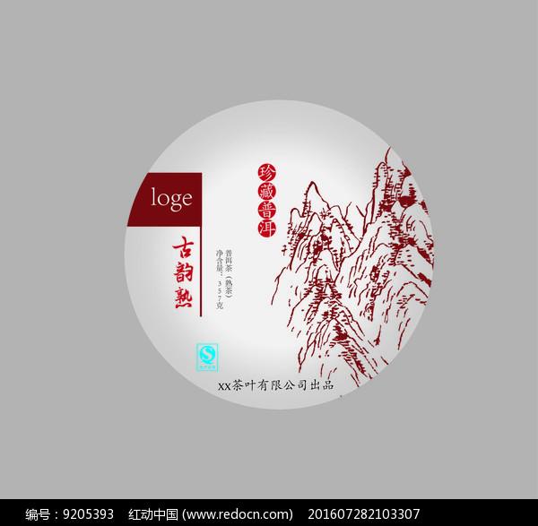 普洱茶叶包装设计古韵熟