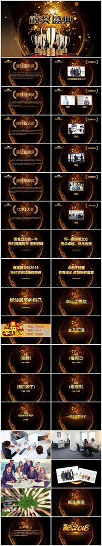 奢华大气年会颁奖典礼PPT