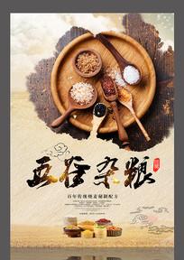水墨五谷杂粮设计海报