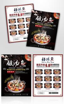 酸汤鱼火锅美食餐饮宣传单
