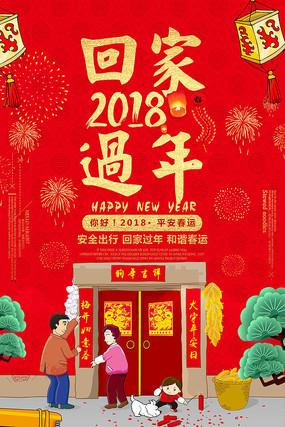 温馨新年过年海报