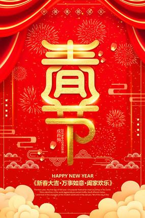 新年春节喜庆海报