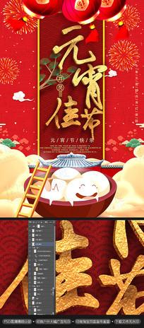 喜庆团圆元宵佳节元宵节海报 PSD