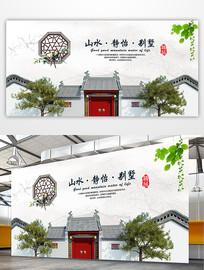 中国风别墅地产海报宣传设计