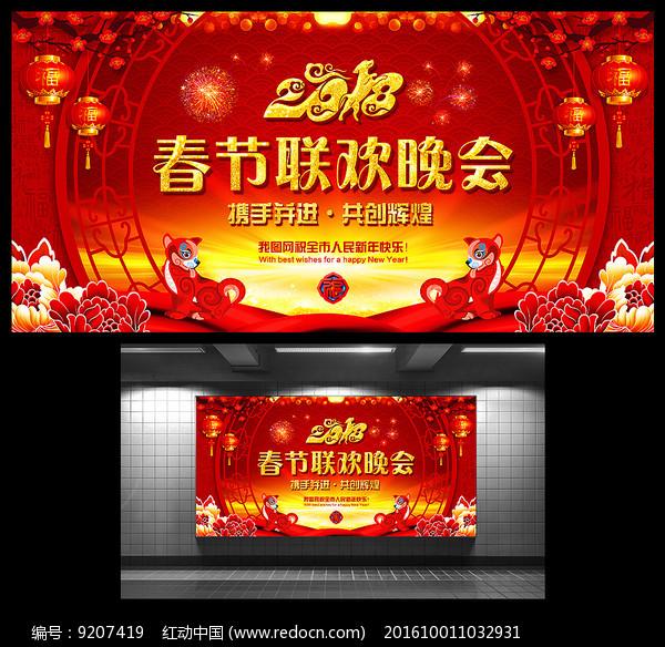2018春节联欢晚会舞台背景图片
