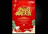 2018春节祝福狗年贺卡