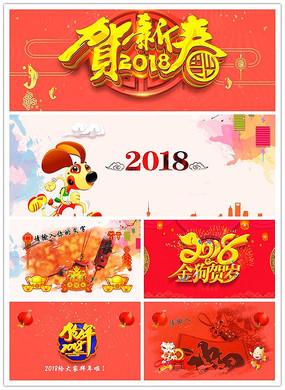 2018狗年春节拜年视频模板