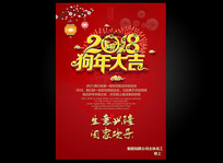 2018狗年大吉春节贺卡