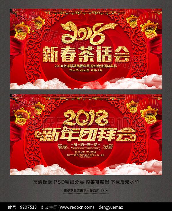 2018狗年新春茶话会晚会背景图片